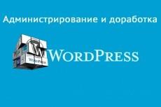 работы по сайту 4 - kwork.ru