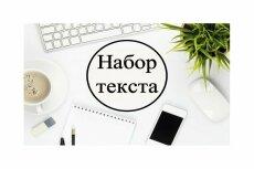 Быстро и качественно напишу любую статью 6 - kwork.ru