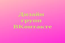 Дизайн логотипа, бложки, баннера ВКонтакте 16 - kwork.ru