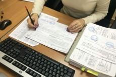 Составление, сбор и сдача любой бухгалтерско-налоговой документации 7 - kwork.ru