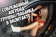 Создам и оформлю паблик ВК на любую тематику 4 - kwork.ru