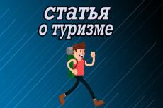 Статьи та тему отдыха, развлечений, туризма и путешествий 13 - kwork.ru
