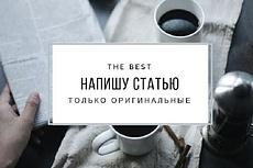 Выполняю рерайт статьи 17 - kwork.ru