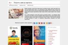 Кино шаблон на Вордпресс 3 - kwork.ru