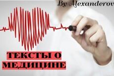 Статья по Актуальным Видам Заработка в Интернете 18 - kwork.ru