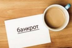 Составлю исковое заявление о взыскании убытков с бывшего руководителя юр. лица 10 - kwork.ru