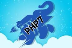 Потружусь над вашим сайтом на php 16 - kwork.ru