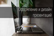 Дизайн презентации для компании 11 - kwork.ru