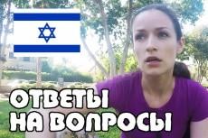 Поздравление из Израиля 8 - kwork.ru