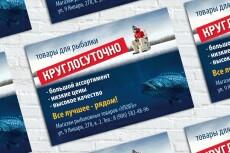 Дизайн листовки 28 - kwork.ru