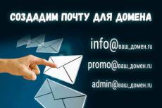 Поможем выбрать сервис для Email рассылок, создадим и настроим аккаунт 15 - kwork.ru