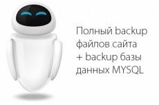 Настрою кроспостинг блога в группу VK и Facebook 6 - kwork.ru