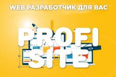 Создам продающий Landing Page под ключ 122 - kwork.ru