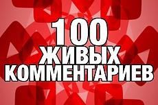 Шапка для Ютуб 26 - kwork.ru