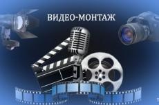Сделаю видеомонтаж из ваших видео 11 - kwork.ru