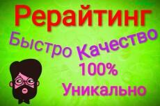 Напишу уникальный текст для вашего сайта 15 - kwork.ru