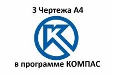 Чертежи и 3D-модели в Компас 3D 53 - kwork.ru