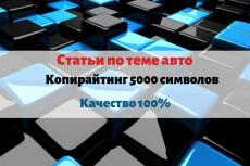 Напишу уникальные полезные тексты на тему здоровья 16 - kwork.ru