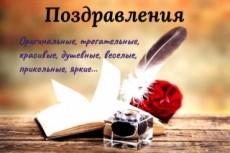 Поздравление в стихах на День рождения, свадьбу, любое торжество 48 - kwork.ru