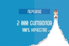 Копирайтинг текстов 14 - kwork.ru