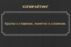 Сделаю качественный рерайт текста с сохранением смысла и уникальности 17 - kwork.ru