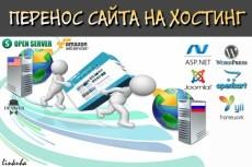 Настройка площадки под сайт на VPS, VDS Linux 9 - kwork.ru