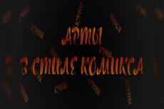 АРТ в стиле комикс или манга 57 - kwork.ru