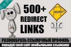 Прогон по профилям 20 - kwork.ru