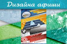 Сверстаю журнал 39 - kwork.ru