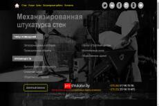 Одностраничный сайт Кухни на заказ 7 - kwork.ru