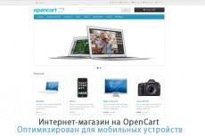 Защита Вашего Wordpress сайт от взлома 7 - kwork.ru