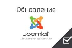 Правки и доработки Joomla 3 - kwork.ru