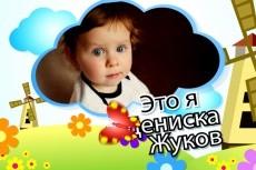 Электронное приглашение на детский день рождения 19 - kwork.ru
