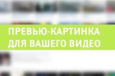 Шапка-Обложка для Youtube канала 5 - kwork.ru