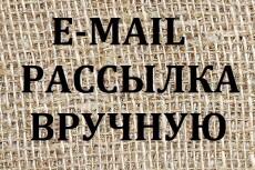 Отправка писем, бизнес-предложений на e-mail вручную 3 - kwork.ru
