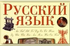 Репетитор по русскому языку 11 - kwork.ru
