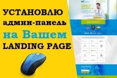 Установлю шаблон на Opencart 9 - kwork.ru