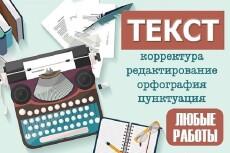 Корректура текстов . Исправлю все ошибки 3 - kwork.ru