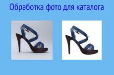Подготовлю ваши фото, изображения, для каталога или интернет-магазина 12 - kwork.ru