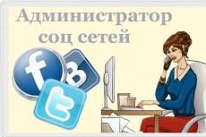 Дизайн в социальных сетях 3 - kwork.ru