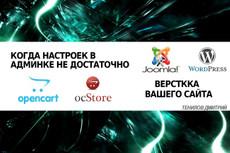 Ускорение работы сайты на WordPress 25 - kwork.ru