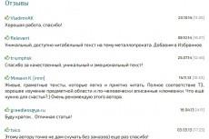 напишу статью для интернет-издания, интернет-магазина или сайта компании 4 - kwork.ru