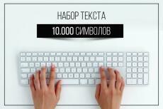 Транскрибация, перевод из аудио в текст, перевод из видео в текст 4 - kwork.ru
