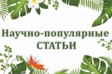 Статьи о криптовалютах 31 - kwork.ru
