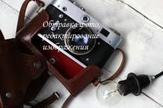 Ретушь и полная коррекция фотографий 5 - kwork.ru
