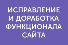 внесу поправки на сайт 7 - kwork.ru
