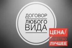 Подготовлю для вас договор любой сложности, внутриведомственные документы 22 - kwork.ru