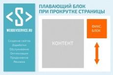 Фиксированное меню при прокрутке страницы 15 - kwork.ru