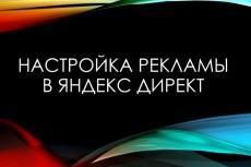 Перенос кампании Яндекс Директ в Google AdWords 7 - kwork.ru