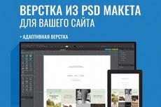 Верстка 1 страницы сайта по psd макету 28 - kwork.ru